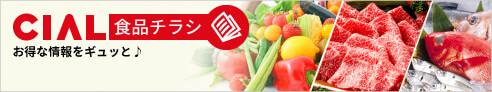 CIAL食品傳單
