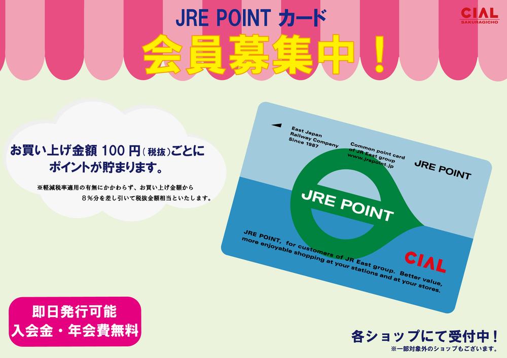 在JRE POINT卡会员招募时!
