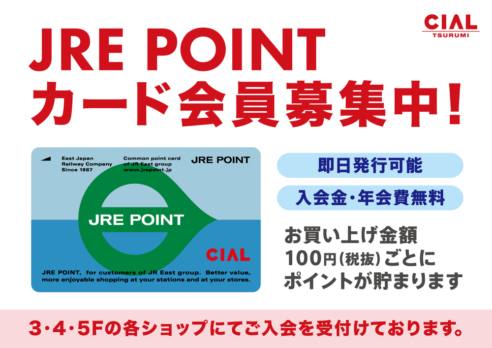 Under recruitment of point members